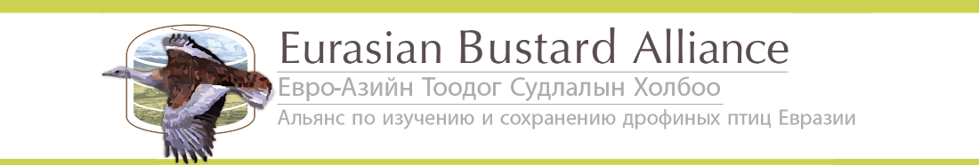 Eurasian Bustard Alliance